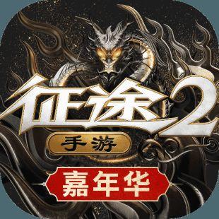 征途2手游taptap官网下载