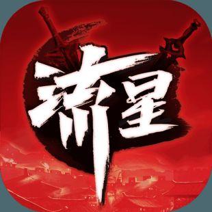 流星群侠传九游版