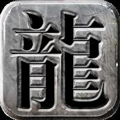 龙城霸业复古1.80正版