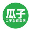 瓜子二手车app免费下载安