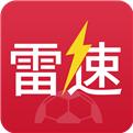 雷速体育软件旧版本下载