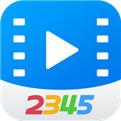 2345影视大全app下载安装