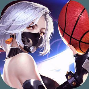 潮人篮球下载