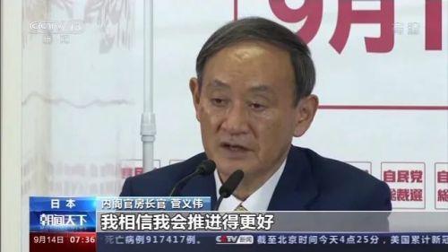 日本现任内阁全体辞职是什么情况