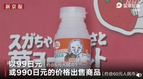 菅义伟当选后老家推出周边产品 酸奶短袖应有尽有