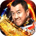 龙皇传说超爆版