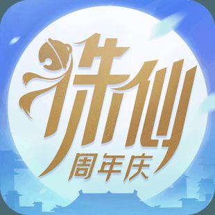 诛仙手游周年庆版