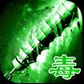 剧毒传奇游戏官网版下载