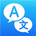 立即翻译app下载安装