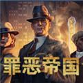 罪恶帝国中文版