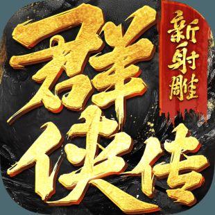 新射雕群侠传官网版