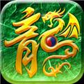 青龙传奇手机版下载