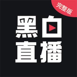 黑白直播app下载安装