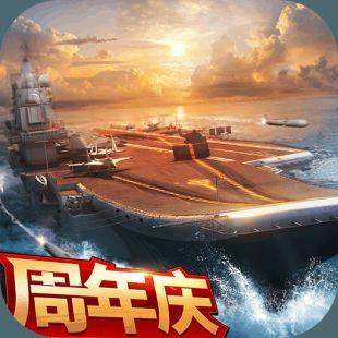 现代海战手游下载