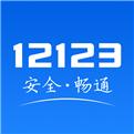 12123违章查询app下载