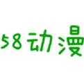 58动漫网官方最新版下载