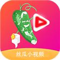 丝瓜影视app下载安装