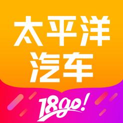 太平洋汽车网app安卓版下载
