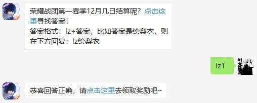 荣耀战团第一赛季12月几日结算呢 龙族幻想9月25日公众号每日一题