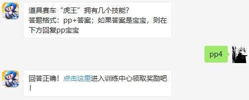 道具赛车虎王拥有几个技能 跑跑卡丁车手游9月28日微信每日一答
