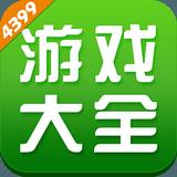 4399游戏盒官方版app下载