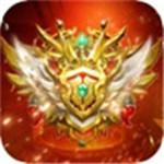 超变传奇手游免费下载网