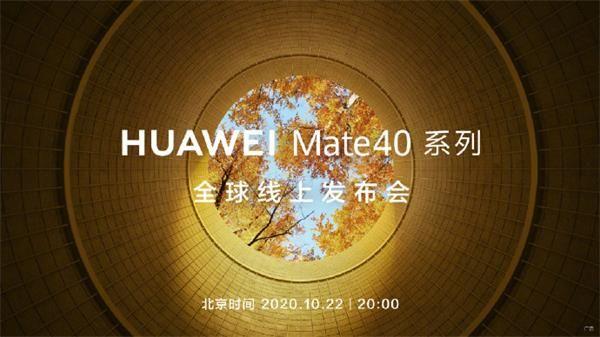 华为Mate40发布会直播在哪看 华为Mate40发布会直播地址