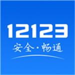交管12123安全综合服务管理