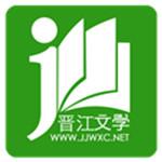晋江文学城-手机版客户端