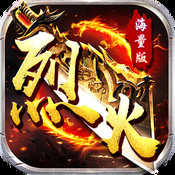 9377烈火战神苹果版