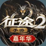 征途2手游巨人官方下载