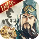 三国志战略版最新3D版下载
