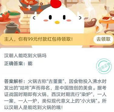 汉朝人能吃到火锅吗