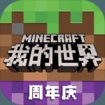 minecraft基岩国际版