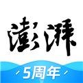 澎湃新闻官网版下载