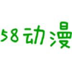 58动漫网官网版v1.18下载