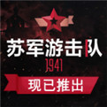 苏军游击队1941中文版
