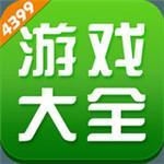 4399游戏盒v1.9.21免费下载