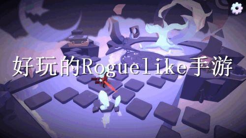 好玩的Roguelike手游