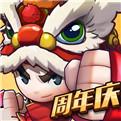 乱斗堂3小游戏