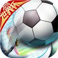 荣耀足球无限金币