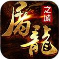屠龙之城微变福利版v.1.03