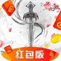 纵剑仙界红包版
