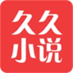 久久小说下载网旧版