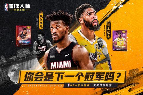 NBA篮球大师v3.9