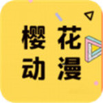 樱花动漫imomoe官网app
