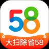58同城最新版官方下载