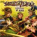 三国群英传8下载v1.0中文版