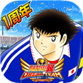 足球小将中文版游戏