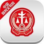 中国裁判文书网安卓版下